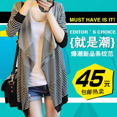 MUST HAVE IS IT!EDITOR'S CHOICE{就是潮}爆潮新品条纹范45元包邮热卖